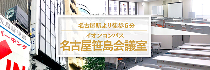 名古屋駅」徒歩6分!名古屋笹島会議室