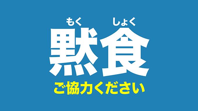 【東京八重洲会議室】黙食(もくしょく)にご協力をお願いします