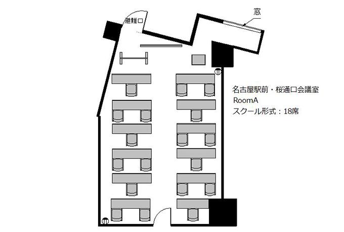 名古屋駅前・桜通口会議室RoomA[48.8㎡]