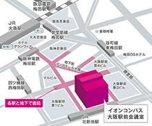 大阪駅前会議室RoomA[90㎡]
