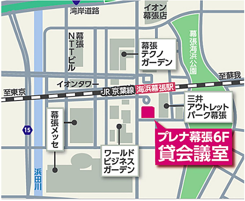 JR海浜幕張駅南口目の前!