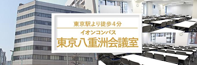 ご利用シーンに合わせたレイアウトのご紹介 東京八重洲会議室